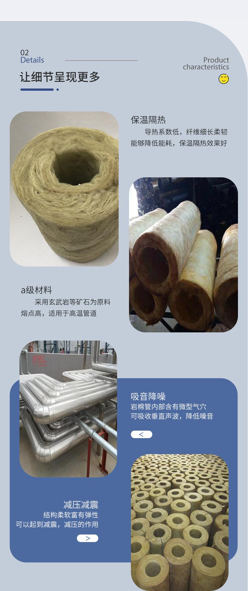 侯马岩棉管
