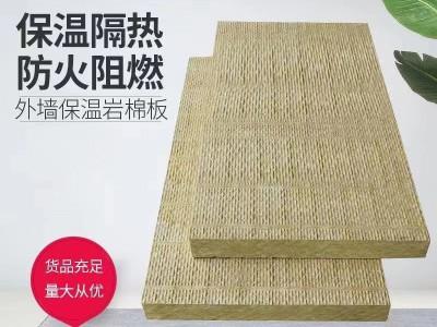 厂家直销外墙岩棉保温板 高密度隔断不燃矿棉板